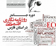 دوره جامع روزنامه نگاري اقتصادي